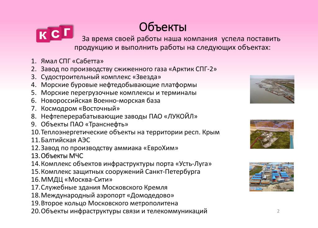 04.10.2019 Презентация ТПО КомплектСтрой-Групп-04