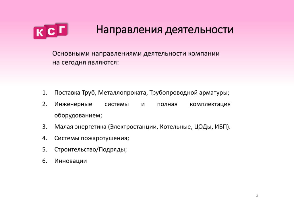 04.10.2019 Презентация ТПО КомплектСтрой-Групп-05