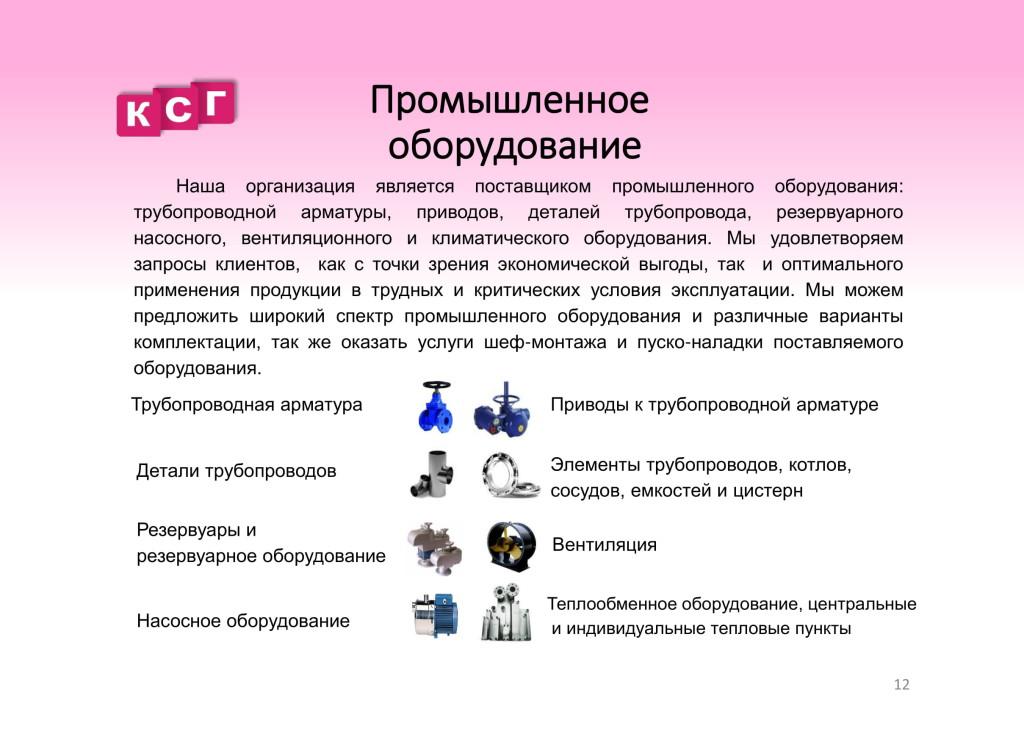 04.10.2019 Презентация ТПО КомплектСтрой-Групп-13