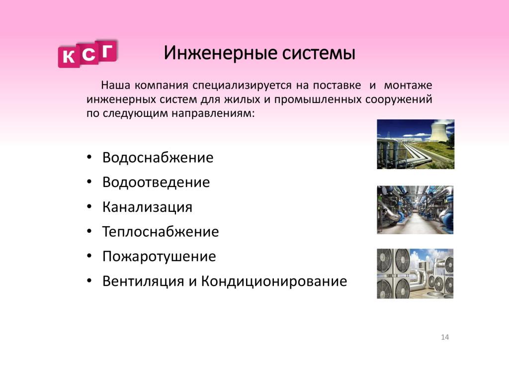04.10.2019 Презентация ТПО КомплектСтрой-Групп-16