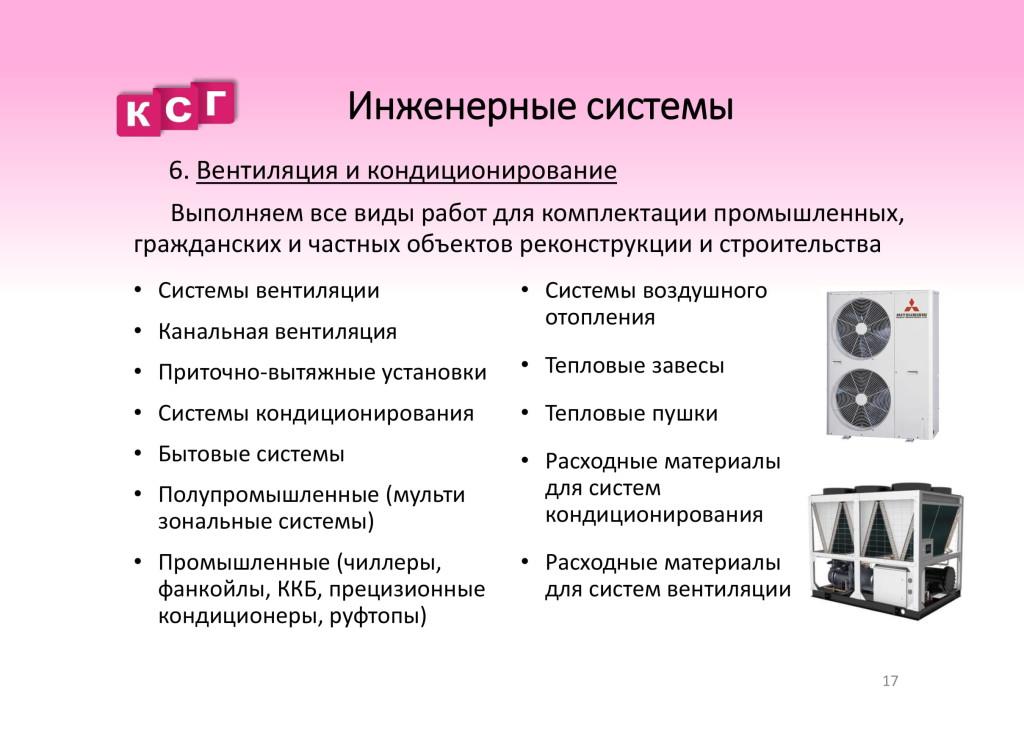 04.10.2019 Презентация ТПО КомплектСтрой-Групп-19