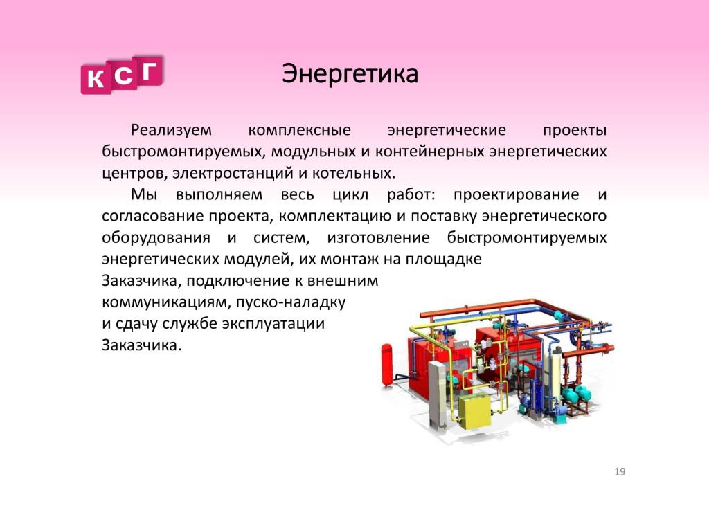 04.10.2019 Презентация ТПО КомплектСтрой-Групп-21