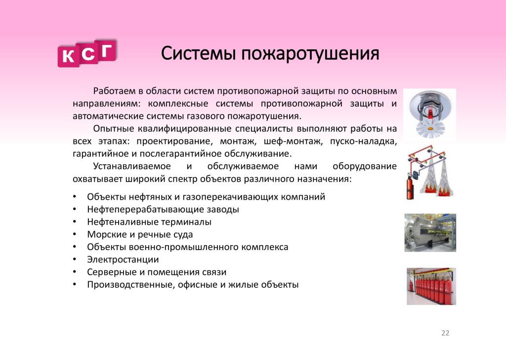 04.10.2019 Презентация ТПО КомплектСтрой-Групп-24