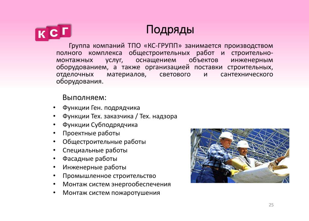 04.10.2019 Презентация ТПО КомплектСтрой-Групп-27