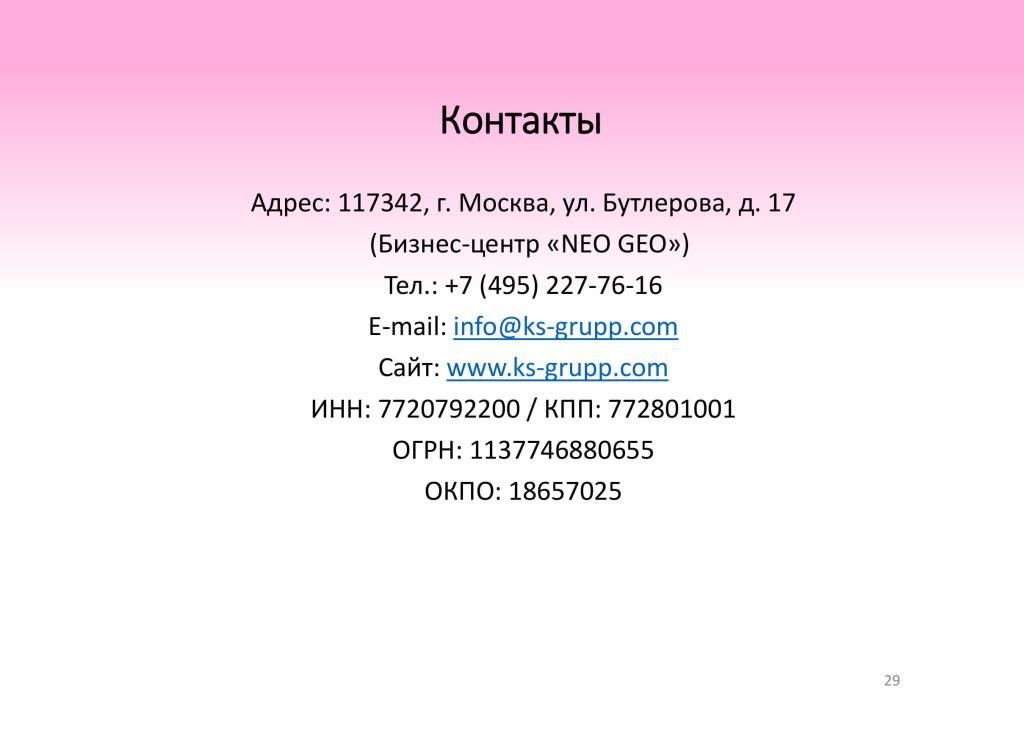 04.10.2019 Презентация ТПО КомплектСтрой-Групп-31