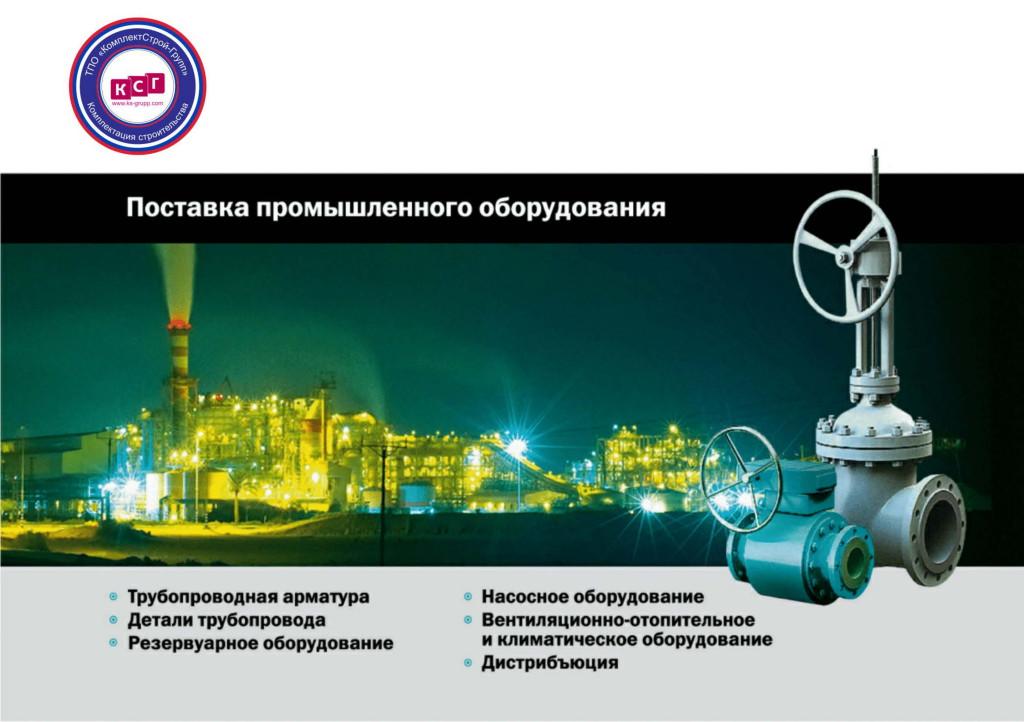 Промышленное оборудование ТПО КС-ГРУПП-01