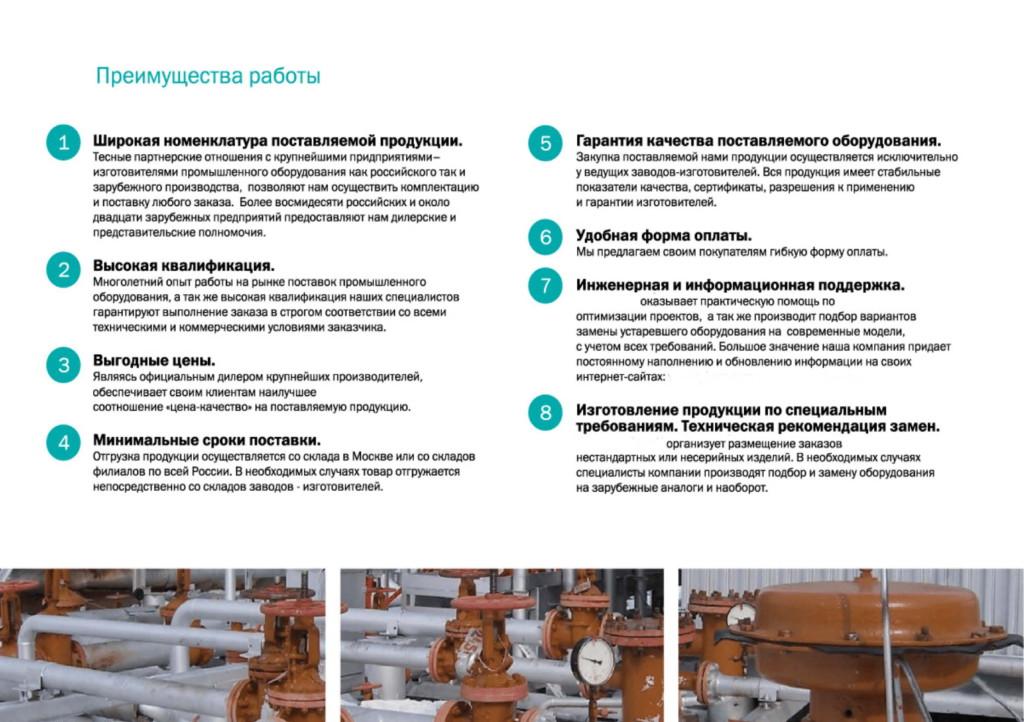 Промышленное оборудование ТПО КС-ГРУПП-04