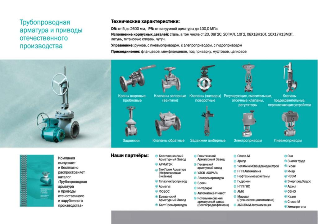 Промышленное оборудование ТПО КС-ГРУПП-05