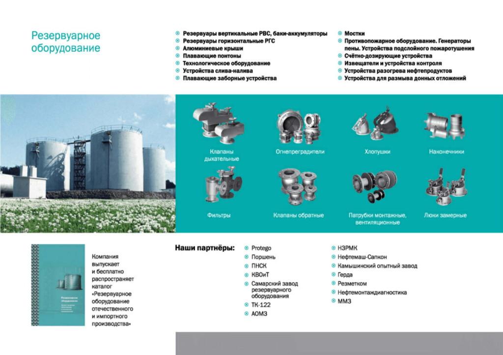 Промышленное оборудование ТПО КС-ГРУПП-07