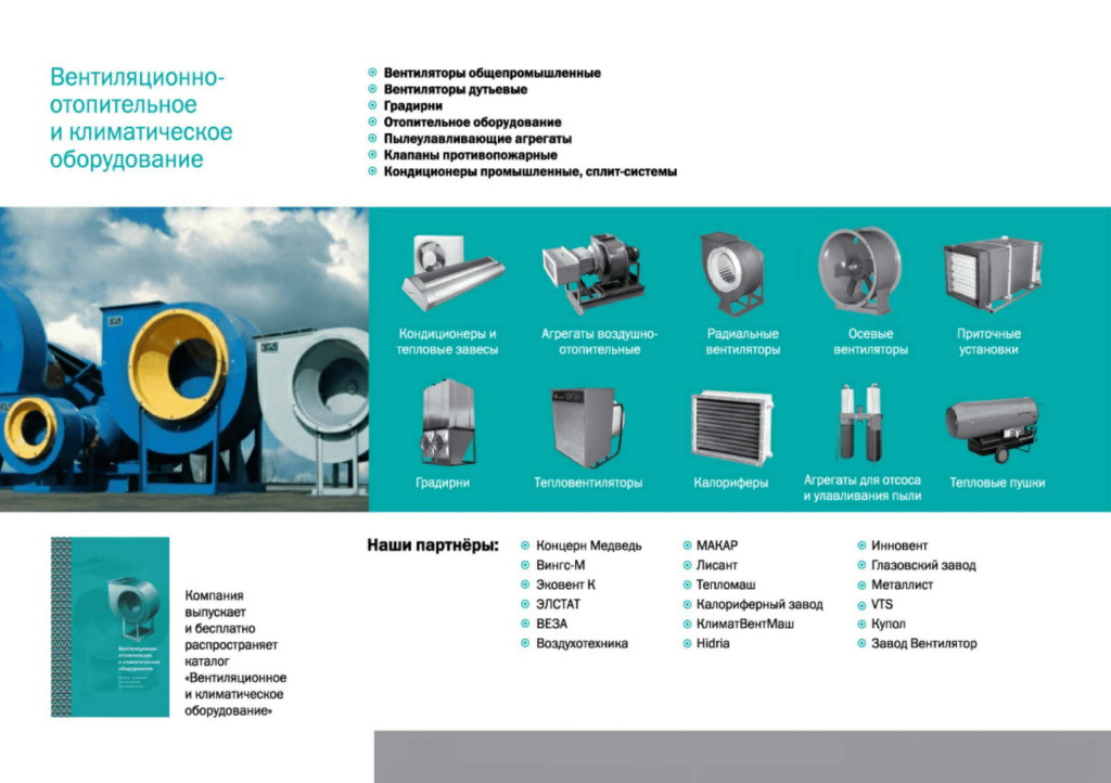 Промышленное оборудование ТПО КС-ГРУПП-08
