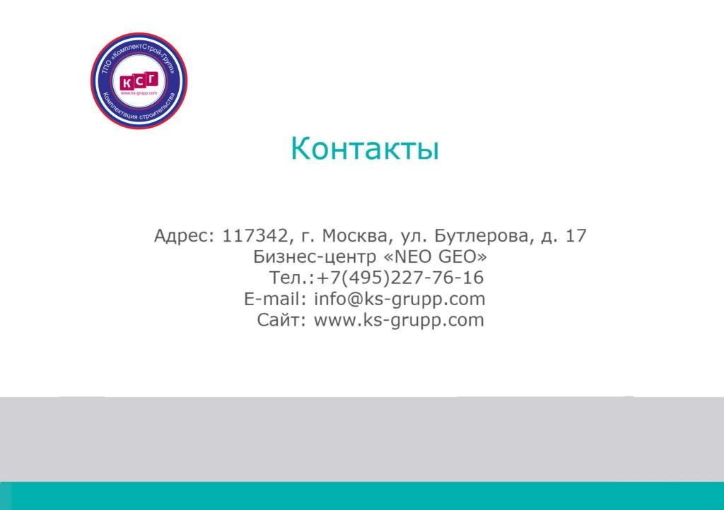 Промышленное оборудование ТПО КС-ГРУПП-12