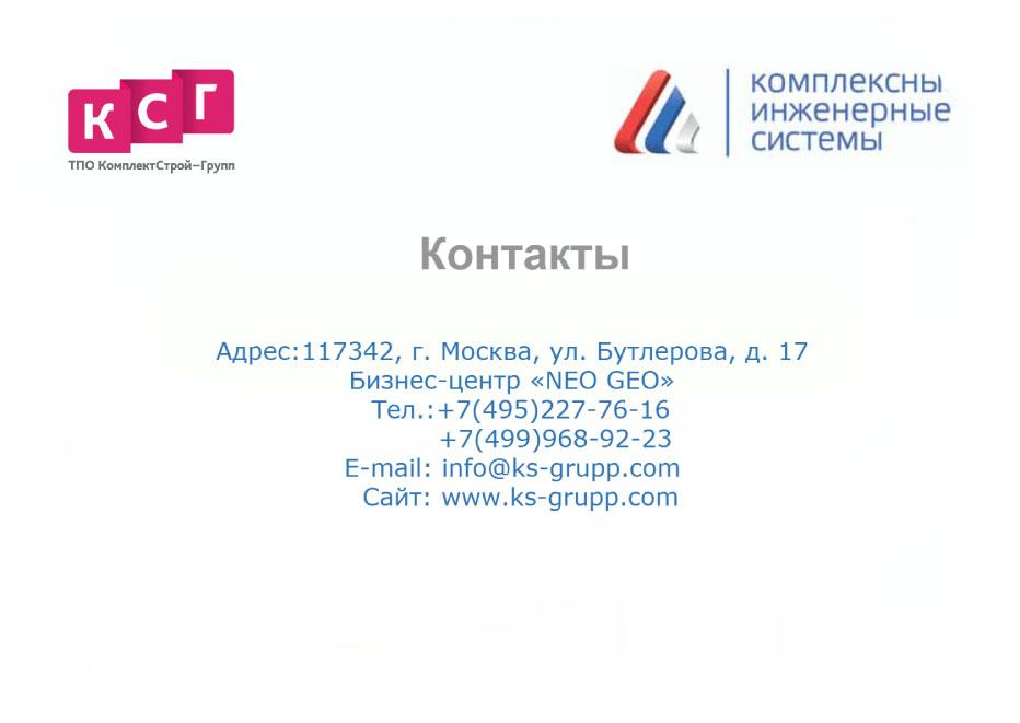Комплексные инженерные системы-12