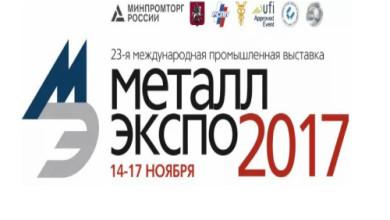 МеталлЭкспо 2017