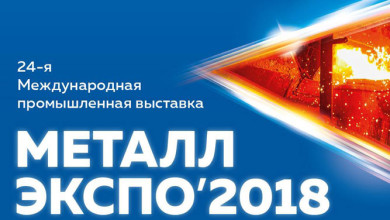 Выставка Металл-Экспо 2018