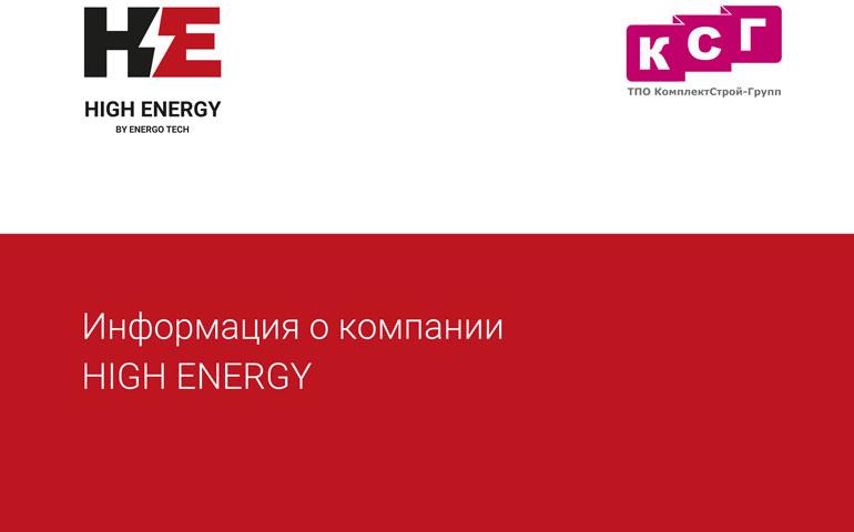 Презентация HIGH ENERGY КС-ГРУПП-1
