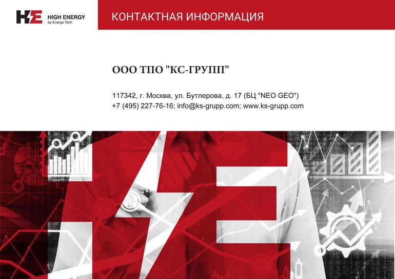 Презентация HIGH ENERGY КС-ГРУПП-11