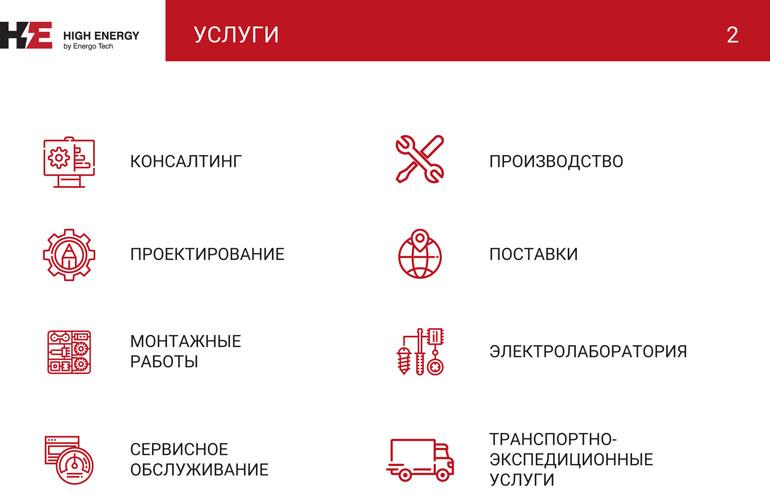 Презентация HIGH ENERGY КС-ГРУПП-2