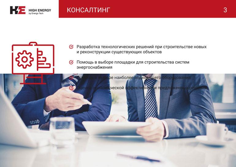 Презентация HIGH ENERGY КС-ГРУПП-3