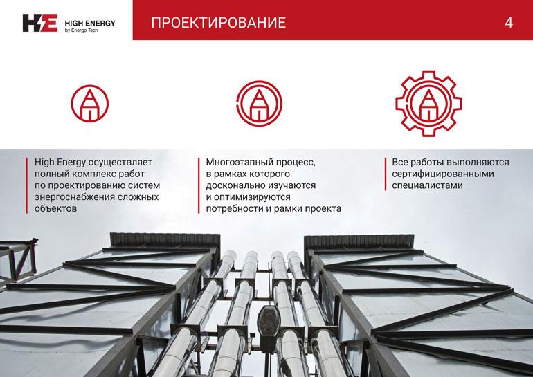 Презентация HIGH ENERGY КС-ГРУПП-4