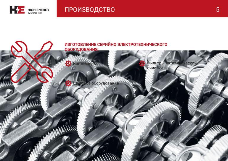 Презентация HIGH ENERGY КС-ГРУПП-5