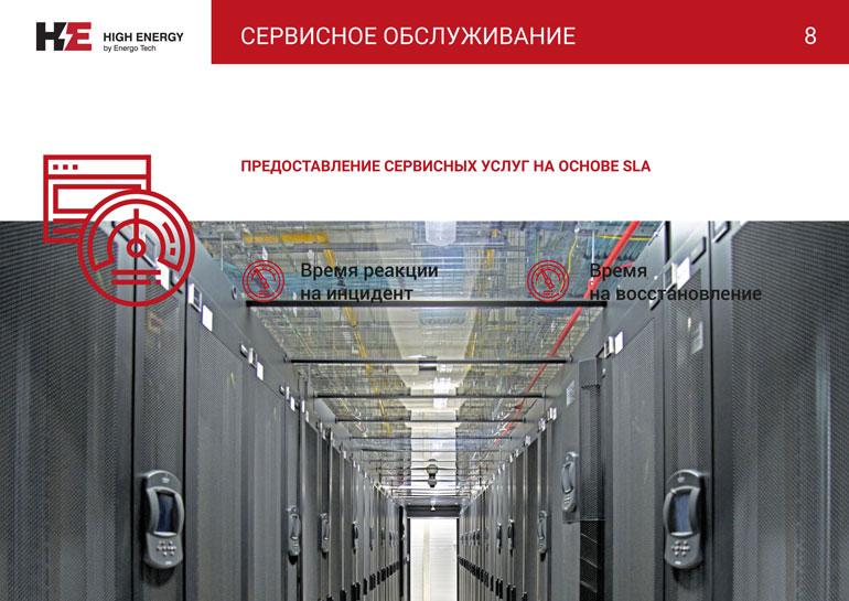 Презентация HIGH ENERGY КС-ГРУПП-8