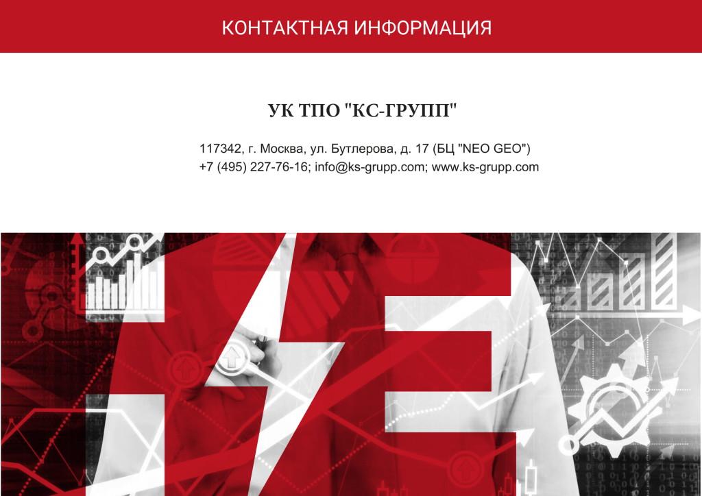 Презентация IT КС-ГРУПП-10
