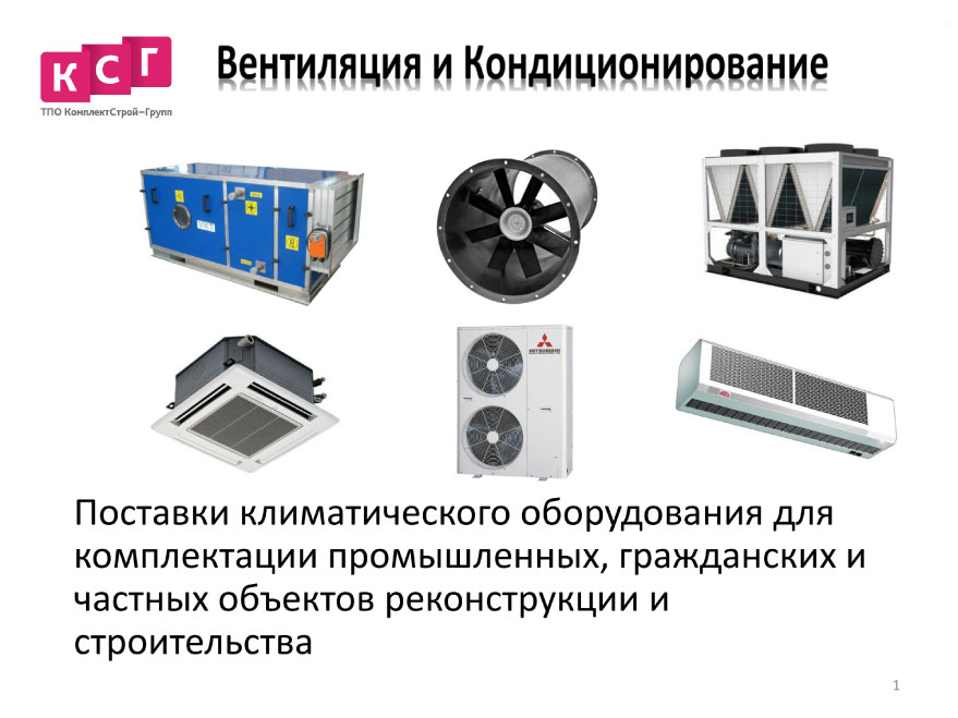 ventilyaciya-i-kondicionirovanie-1