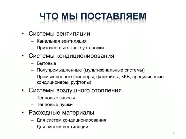 ventilyaciya-i-kondicionirovanie-3