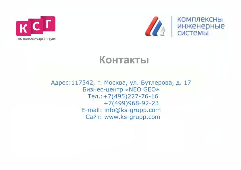 kompleksnye-inzhenernye-sistemy-12