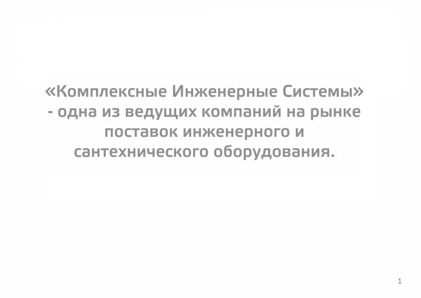 kompleksnye-inzhenernye-sistemy-2