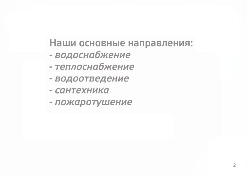 kompleksnye-inzhenernye-sistemy-3