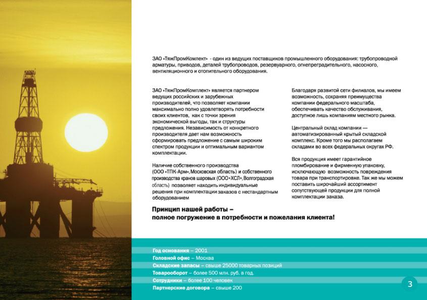 promyshlennoe-oborudovanie-inzheneriya-4