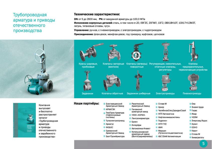 promyshlennoe-oborudovanie-inzheneriya-6