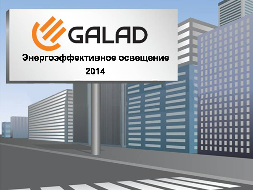 galad-slide1