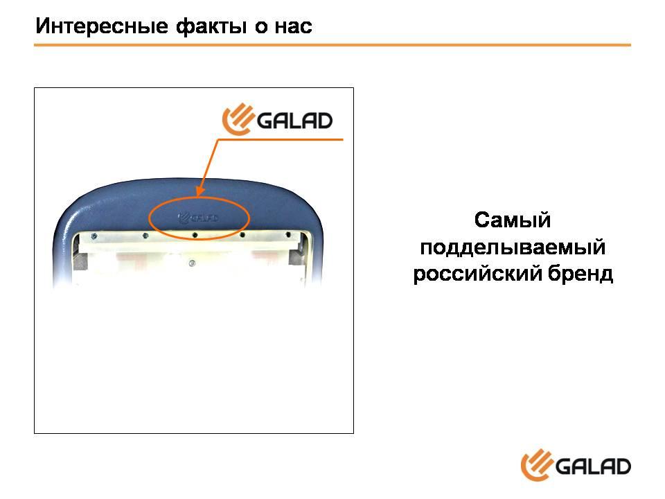galad-slide11