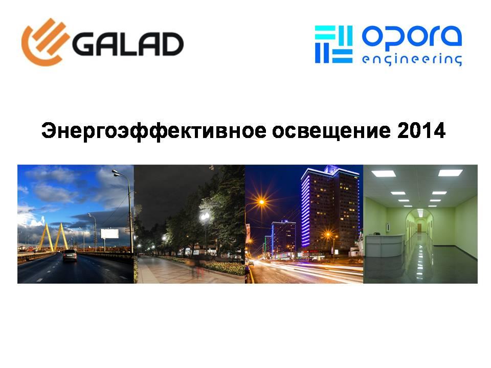 galad-slide2