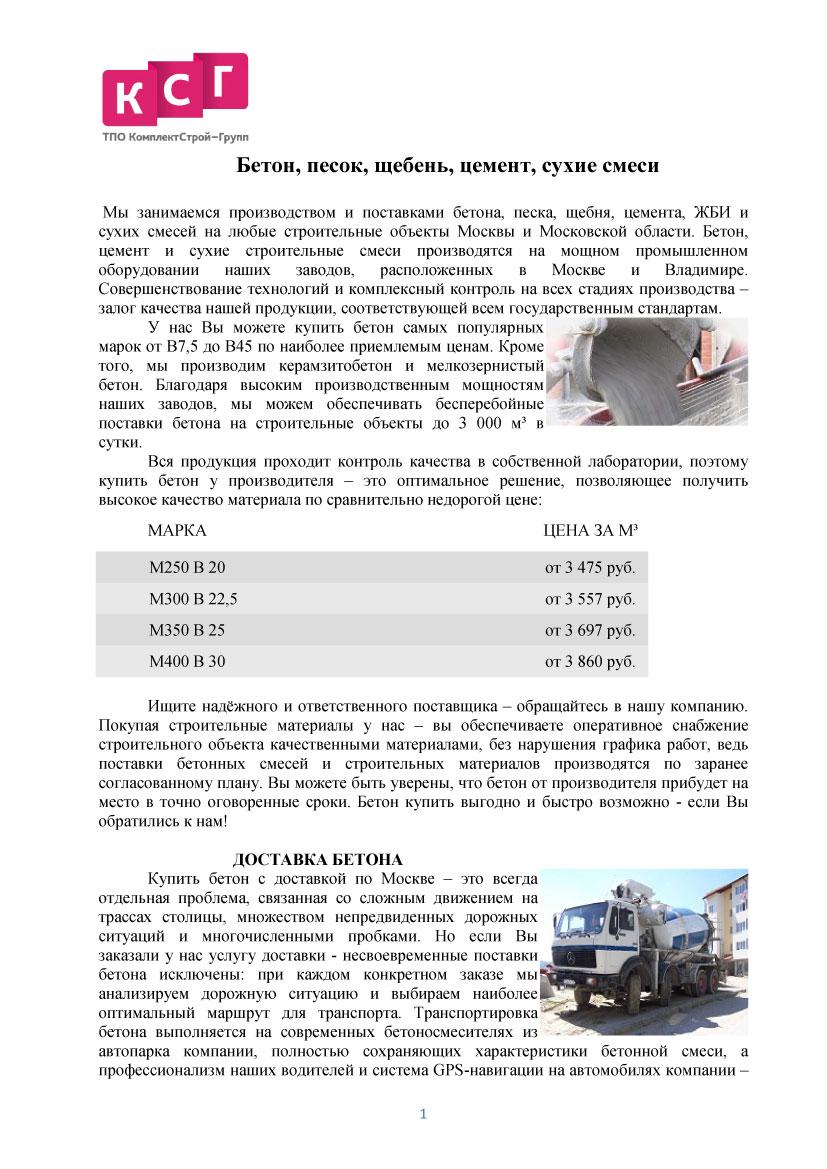 beton-pesok-shheben-cement-suxie-smesi-5