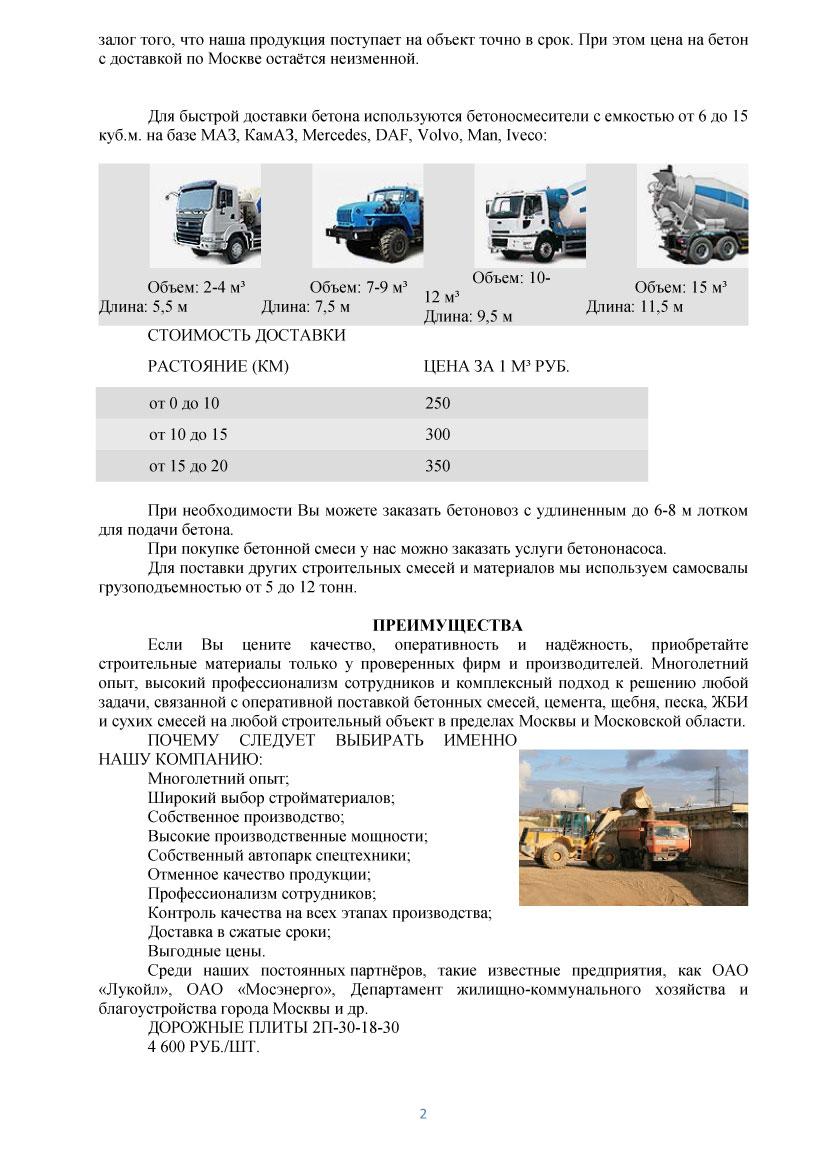 beton-pesok-shheben-cement-suxie-smesi-4
