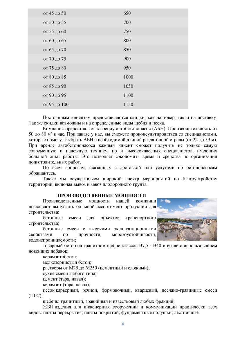 beton-pesok-shheben-cement-suxie-smesi-2