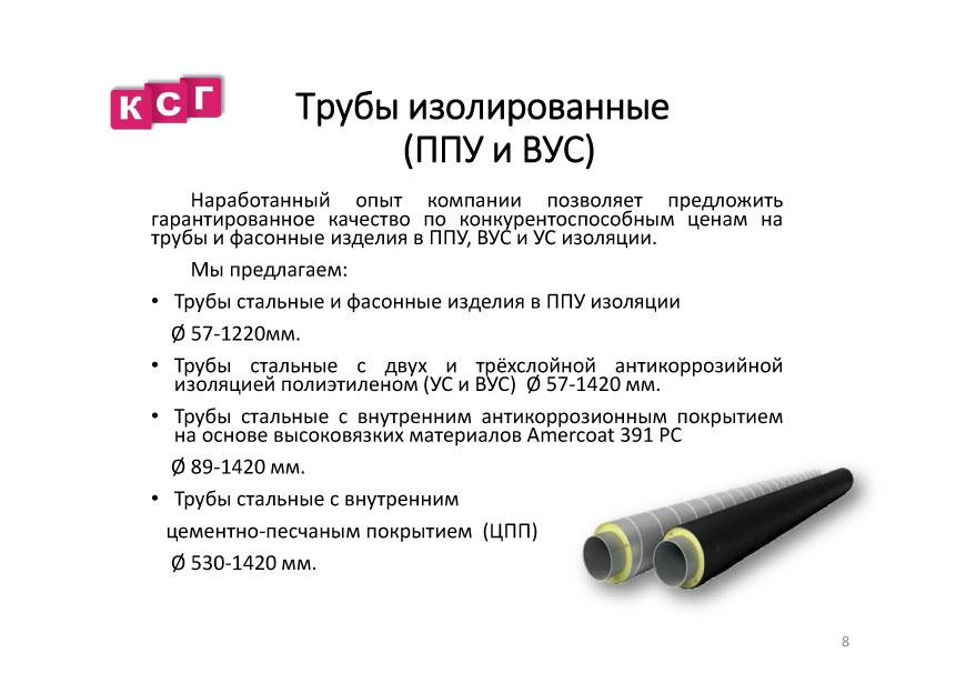 prezentaciya-tpo-komplektstroj-grupp-10