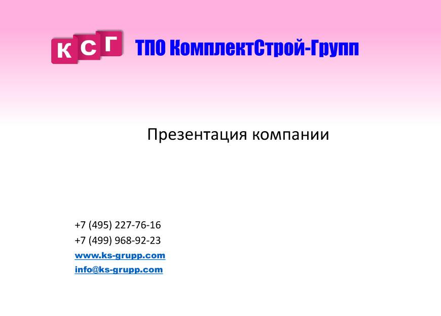 prezentaciya-tpo-komplektstroj-grupp-1