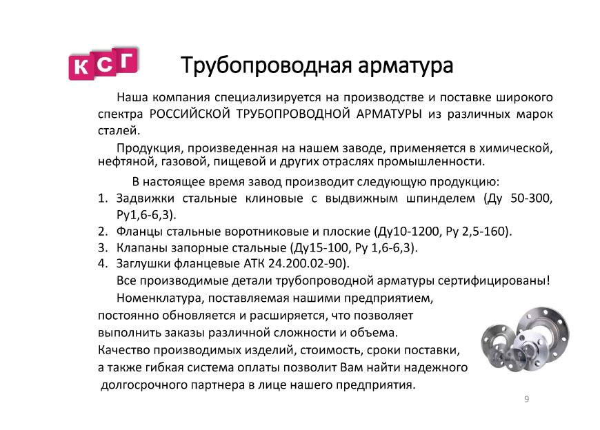 prezentaciya-tpo-komplektstroj-grupp-11
