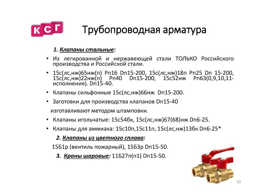 prezentaciya-tpo-komplektstroj-grupp-12