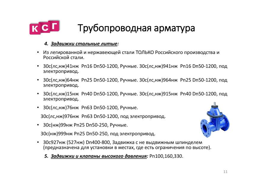 prezentaciya-tpo-komplektstroj-grupp-13