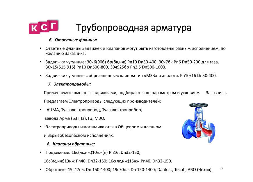 prezentaciya-tpo-komplektstroj-grupp-14