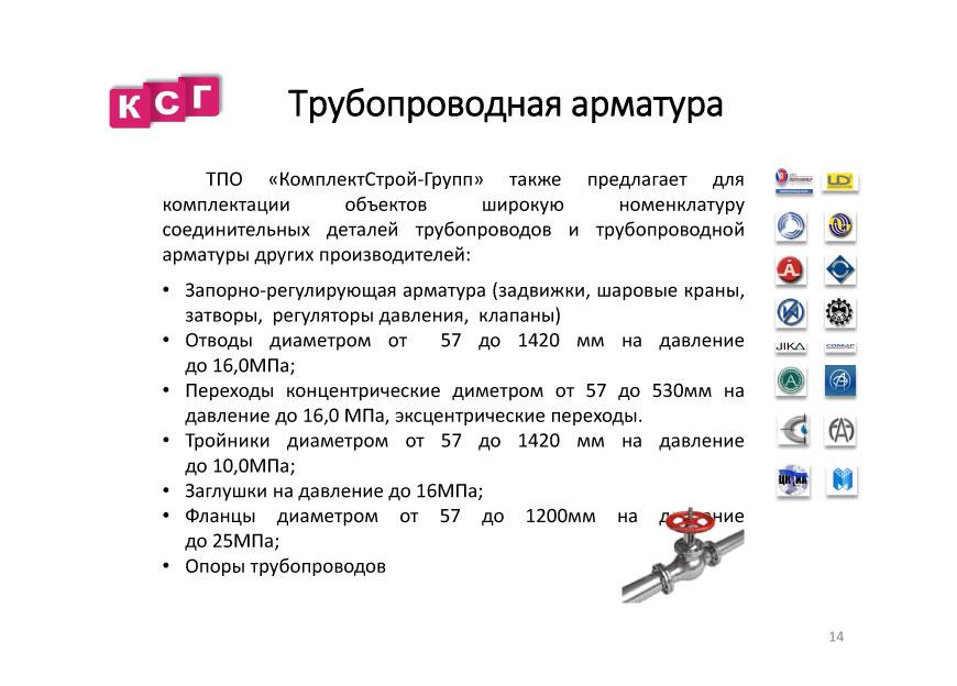 prezentaciya-tpo-komplektstroj-grupp-16