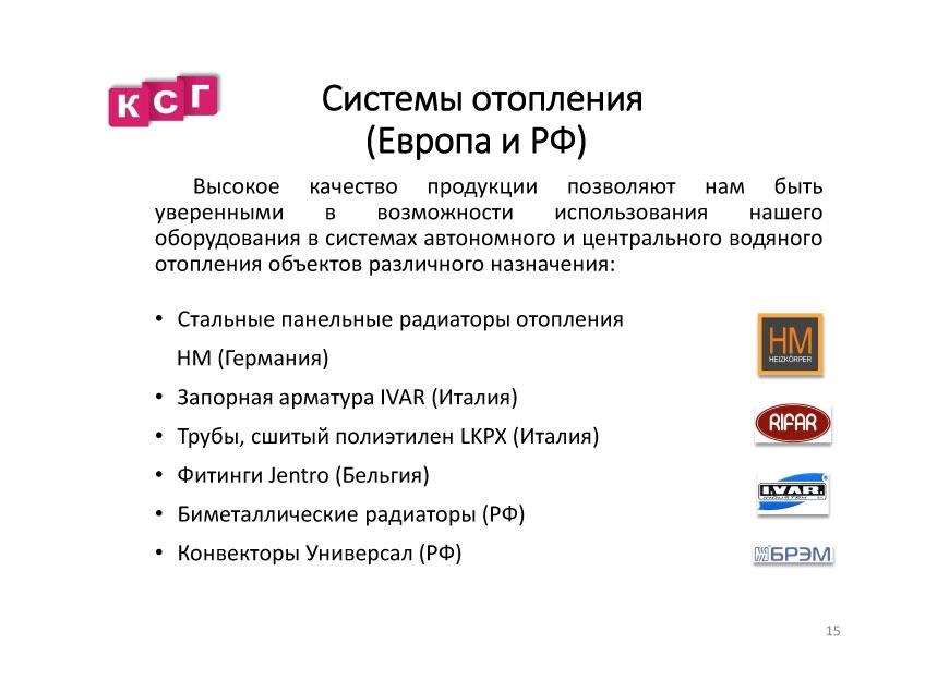prezentaciya-tpo-komplektstroj-grupp-17