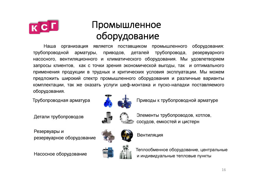 prezentaciya-tpo-komplektstroj-grupp-18