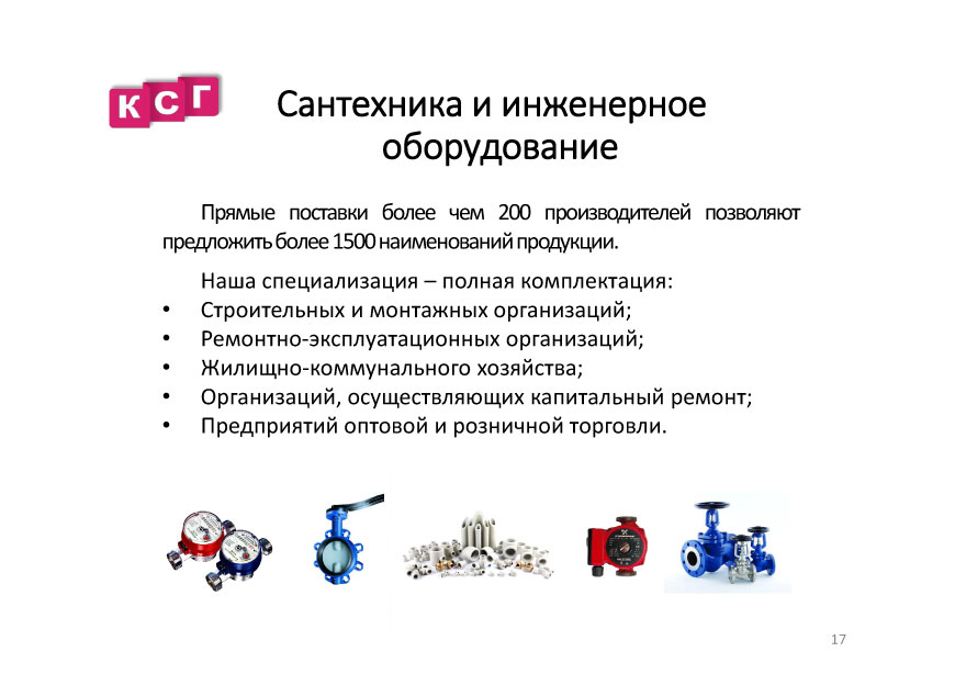 prezentaciya-tpo-komplektstroj-grupp-19