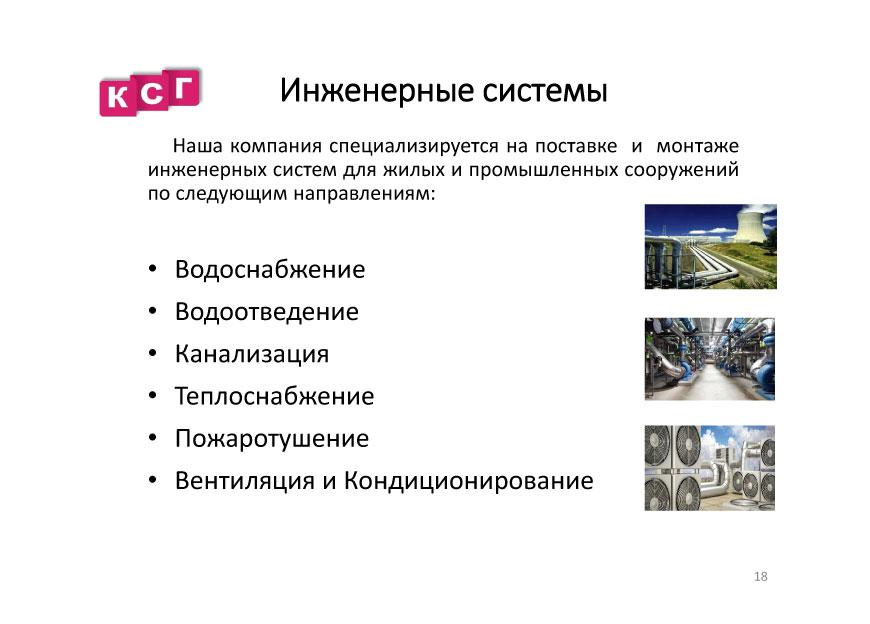 prezentaciya-tpo-komplektstroj-grupp-20